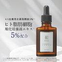 美容液 国産 ヒト幹細胞 エキス 原液 5% ヒト皮膚常在菌発酵液 5% 配合 キソ ステムセルフセラム 30ml 乾燥 ハリ キ…