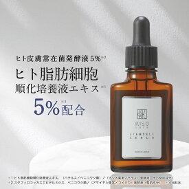 美容液 国産 ヒト幹細胞 エキス 原液 5% ヒト皮膚常在菌発酵液 5% 配合 キソ ステムセルフセラム 30ml 乾燥 ハリ キメ ヒト幹細胞培養液