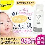 グリシルグリシン5%高配合美容水【GGエッセンス】50mL