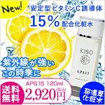 安定型ビタミンC誘導体15%配合化粧水