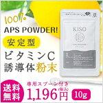 安定型ビタミンC誘導体原末☆APSPOWDER10g☆手作りスキンケア材料