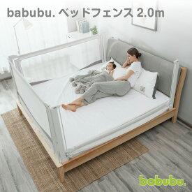 【babubu.ベッドフェンス2.0】バブブ ベッドガード プレイペン ベビーサークル ベビーベッド ベビーガード サイドガード 転落防止 安全 スライド 昇降式 添い寝 ベッド 正規品 ig