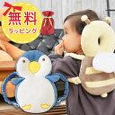 *今だけ送料無料* せおってクッション ペンギンさん 幼稚園 保育園 成長 身長 安心 安全 セーフティ ヘッドガード …