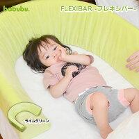 babubu.FLEXIBAR(フレキシバー)ライムグリーン【フレーム&固定ベルト付】