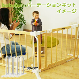 【送料無料】babubu.パーテーションキット バブブ パーテーション 安全柵
