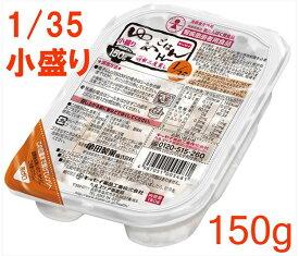 ゆめごはん1/35トレー小盛り150g 30食