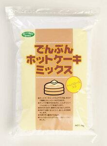 ジンゾウ先生のでんぷんホットケーキミックス1kg 1袋