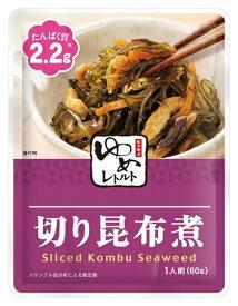 ゆめレトルト切り昆布煮1袋(60g)