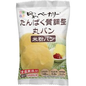 ゆめベーカリーたんぱく質調整丸パン1個入(標準重量 50g) 1袋
