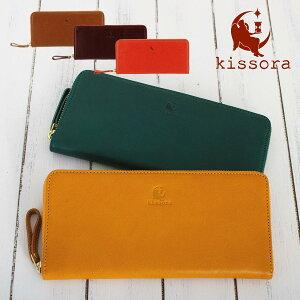 長財布 本革 kissora キソラ KIVP-051 ヴェルドゥーラ ラウンドファスナー 財布 レザー 日本製 レディース