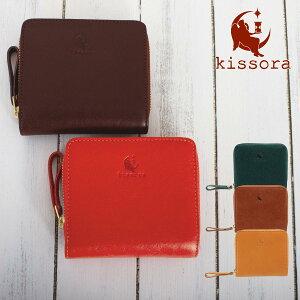 二つ折り財布 本革 kissora キソラ KIVP-052 ヴェルドゥーラ 財布 レザー 日本製 レディース