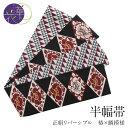 半幅帯 帯 リバーシブル 絹 < ブラック / 椿 鱗模様 > 日本製 < 召しませ華 >【 帯 着物 半巾帯 黒 エンジ 白 赤…