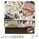 帯 京袋帯 <ブラウン/アメコミ> 正絹 仕立て上がり 茶 セピア 日本製【帯 小紋 紬 和装 カジュアル 市松 レトロ ア…