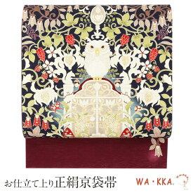 京袋帯 帯 WAKKA < 紺 / 森の番人 > 仕立て上がり 正絹 【 名古屋帯 なごや帯 袋名古屋帯 名古屋 なごや 小紋 紬 和装 カジュアル 絹 通販 購入 おび obi フクロウ 】