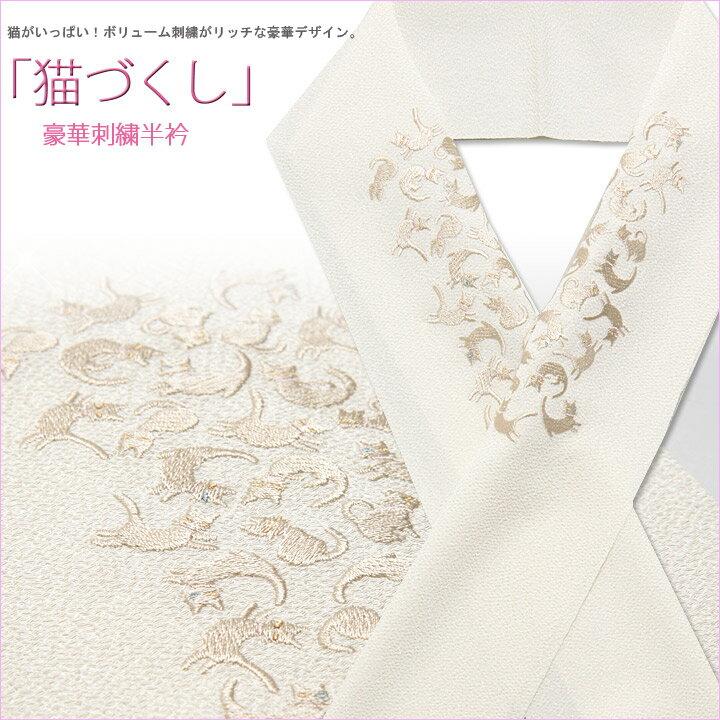 【メール便対応可】おしゃれ刺繍半衿『猫づくし』 ホワイト アイボリー 白 ベージュ 和装・着物 半襟 ねこ