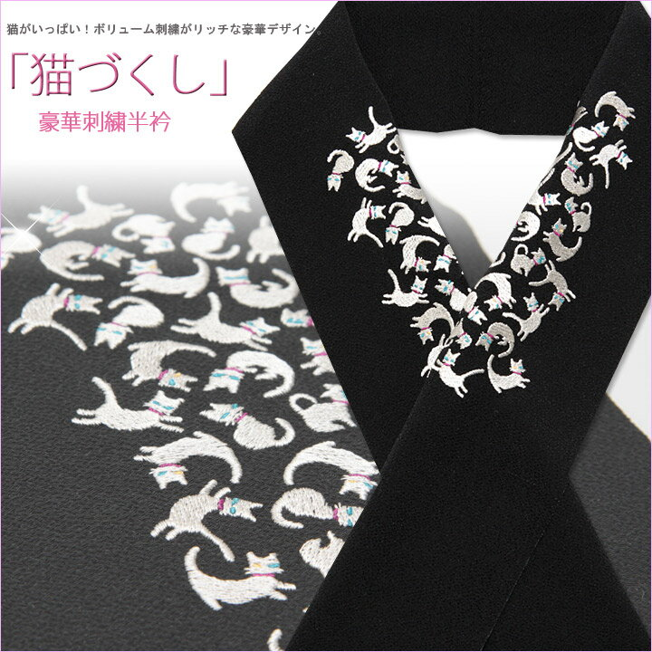 【メール便対応可】おしゃれ刺繍半衿『猫づくし』 ブラック 黒 白 和装・着物 半襟 ねこ 猫 ネコ
