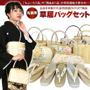 【10/9更新】《ちょいキズ品》【礼装用】草履バッグセット(アウトレット商品)理由あり品セール 【日本製】 礼装用 …