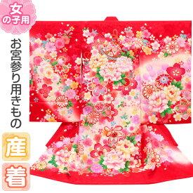 お宮参り 着物 女の子 産着 赤 まり 正絹 祝い着 のしめ 掛け着 初着 服装 赤ちゃん 販売