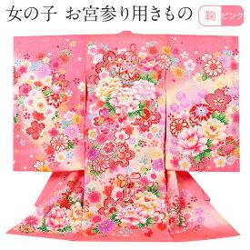 お宮参り 着物 女の子 産着 ピンク まりに牡丹 桜 正絹 祝い着 のしめ 掛け着 初着 服装 赤ちゃん 販売 日本製