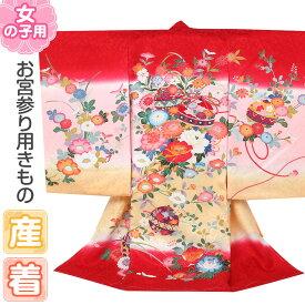 お宮参り 着物 女の子 産着 赤 グラデーション 牡丹にまり 秋草 正絹 祝い着 のしめ 掛け着 初着 服装 赤ちゃん 販売 日本製