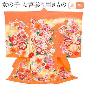 お宮参り 着物 女の子 産着 橙 まりに万寿菊 正絹 祝い着 のしめ 掛け着 初着 服装 赤ちゃん 販売