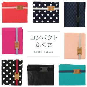 コンパクトふくさ 全8種 折り畳みふくさ 日本製 スタイルふくさ STYLE fukusa ふくさ 袱紗 金封 ご祝儀袋 結婚式 女性 男性 カジュアル フォーマル 二つ折り 慶事用 パーティ ドレス ジャケット