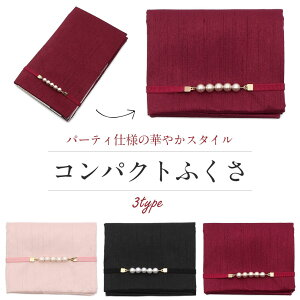 コンパクトふくさ <STYLE fukusa> 折り畳みふくさ 日本製<全3色/パール> 【 メール便対応可 黒 赤 桃 ブリアン スタイルふくさ ふくさ 袱紗 金封 ご祝儀袋 結婚式 女性 カジュアル フォーマ