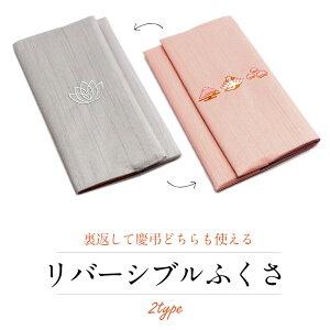 リバーシブルふくさ <STYLE fukusa> 慶弔両用ふくさ 日本製 <全2タイプ> ピンク 水色【 メール便対応可 桃 水色 スタイルふくさ ふくさ 袱紗 金封 ご祝儀袋 結婚式 女性 カジュアル フォーマ