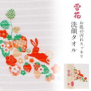 タオル 洗顔 日本製 綿100% 白 花いちご 美肌 コラーゲン ギフト プレゼント【メール便対応可】毛穴の汚れ 角質 お風呂 かわいい やさしい コラーゲン洗顔タオル 美容 スキンケア プレゼン
