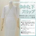 【DM便OK】サイズが豊富なゆかた下スリップ【日本製】吸収性に富んだ浴衣用肌着ゆかた スリップ 肌着 晒