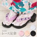 足袋 レース ストレッチ足袋 フリーサイズ ピンク 白 黒 オレンジピンク 浴衣 靴下 和装 小物 着付け ストレッチ 足袋…
