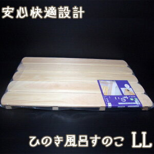 ひのき 風呂すのこ 安心快適設計 LL 【お風呂道具】送料無料