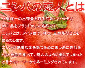 ニシパの恋人無塩190g×30缶入【平取町特産桃太郎トマト】完熟桃太郎とまとをトマトジュースにしました蕃茄の出荷北海道一番のびらとりのにしぱの恋人