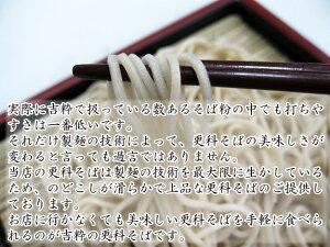 生更科そば(つゆ付)最上級一番粉使用生更科蕎麦