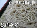 生更科そば(つゆ無し)最上級一番粉使用 生更科蕎麦