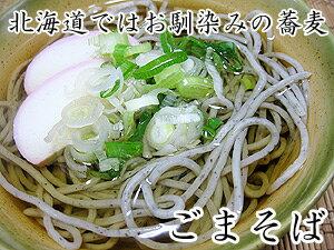 生ごま蕎麦(つゆ付)北海道ではお馴染みのごまそば【ゴマソバ・胡麻蕎麦】