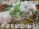 生やぶ蕎麦【細切り、つゆ付】田舎風味のやぶ粉使用≪田舎蕎麦風味≫