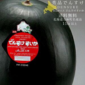 でんすけすいか6Lサイズ以上【最高ランク秀品、11kg以上】日本農業賞大賞受賞【北海道産スイカ 当麻町名産西瓜】外は真っ黒、中は真っ赤なシャキシャキ果肉スイカ【夏のフルーツ 伝助】