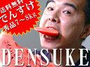 でんすけすいか【最高ランク!秀品、7〜8kg】第35回日本農業賞大賞受賞!外は真っ黒、中は真っ赤なシャキシャキ果肉スイカ送料無料!※