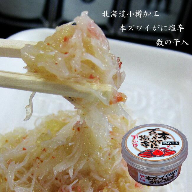 本ズワイ蟹塩辛(数の子入り)140g 北海道物産展人気商品 珍味中の珍味!本ずわいがに塩辛