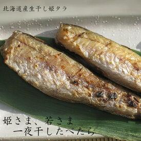 姫さま、若さま一夜干したべたら 500g【生干し姫タラ 北海道産】(鱈の干し物)【送料無料】