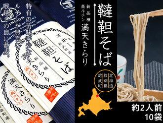 鞑靼旁边200g*10袋满天kirari使用dattan荞麦北海道生产yumechikara使用苦荞麦细粗面生的市镇产dattansoba粉使用