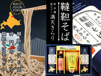 韃靼 side gift set Rishiri kombu salmon clause caffeine zero tea Oumu-cho, Hokkaido special product sky use of town product だったんそば powder laying sufferings from use of use ダッタン soba dried noodles airing soba Japan soba Hokkaido product dream power polyphen