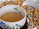 そば茶 500g【国内産蕎麦茶】煮出し用ソバ茶【蕎麦の実を焙じたとても香ばしい風味の健康自然食品】