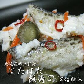はたはた飯寿司2kg【鰰いずし ハタハタ飯寿司】加工地小樽【北海道郷土料理 醗酵食品】お正月 漬物 2キロ樽入【送料無料】