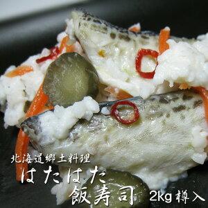 はたはた飯寿司2kg【鰰いずし ハタハタ飯寿司】加工地小樽【北海道郷土料理 醗酵食品】お正月 漬物 2キロ樽入【送料無料】【#元気いただきますプロジェクト】