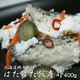 はたはた飯寿司400g【ハタハタいずし 鰰飯寿司】加工地小樽【北海道郷土料理 醗酵食品】お正月 漬物 化粧箱入り【送料無料】