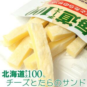 チーズとたらのサンド 42g 【北海道チーズ100%】食べやすいスティックタイプのちーずタラ おつまみの定番 鱈の珍味【メール便対応】