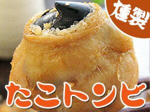 たこトンビ200g タコ燻製品 蛸の口の珍味 蛸とんびは通好みのチンミ【タコとんび】別名カラストンビ 酒の肴