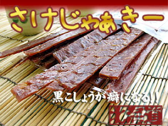 さけじゃぁきー 90 g black pepper becomes the habit! I matched delicacy salmon jerky salmon とばに black pepper of the black pepper with a salmon!